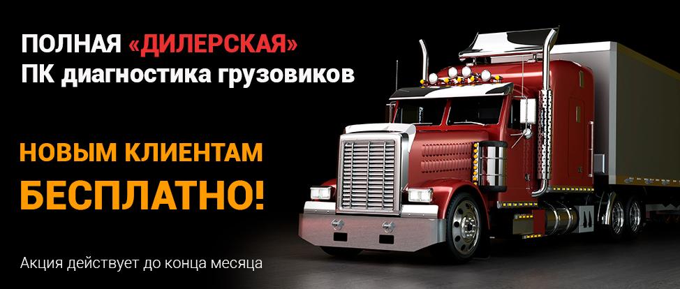 диагностика грузовиков
